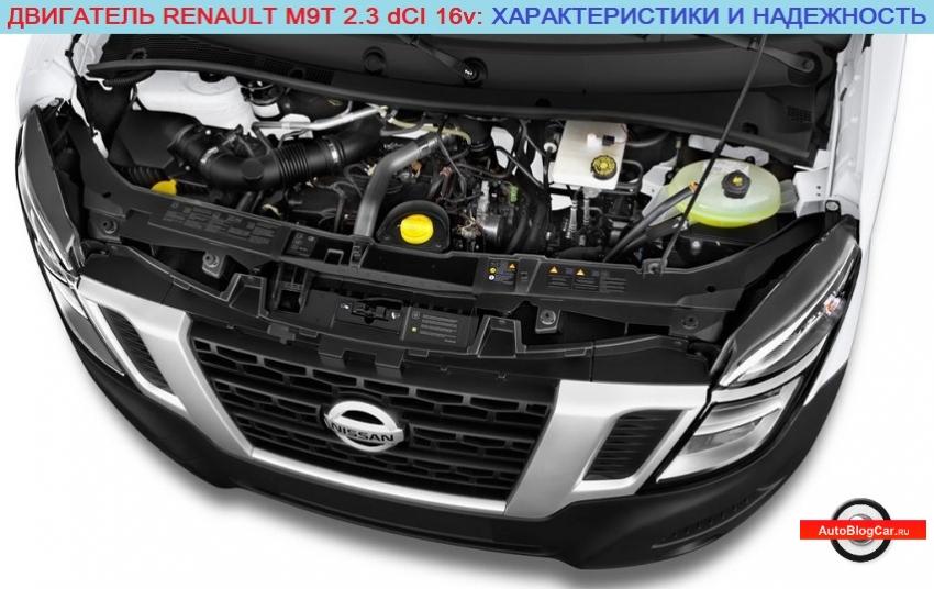 Двигатель Renault/Рено M9T 2.3 dCI 16v: характеристики, надежность, обслуживание, отзывы, проблемы и ресурс