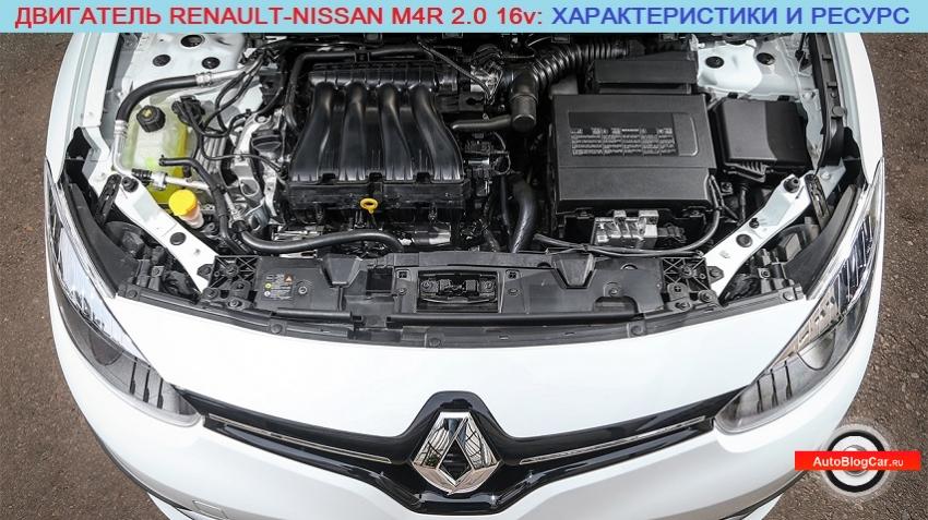 Двигатель Renault/Рено M4R 2.0 16v: особенности, характеристики, надежность, отзывы, болячки и ресурс