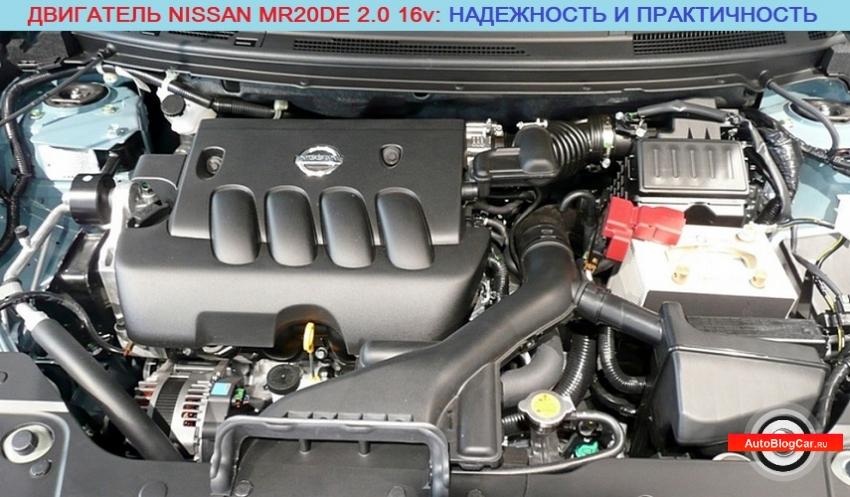 Двигатель Ниссан MR20DE 2.0 16v: характеристики, надежность, сервис, расход, поломки, цены, отзывы и ресурс
