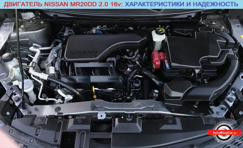 Двигатель Ниссан MR20DD 2.0 GDI: характеристики, отличия, надежность, сервис, расход, поломки, отзывы и ресурс
