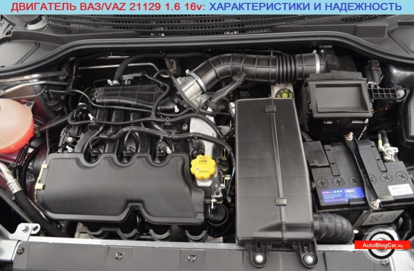 Двигатель ВАЗ 21129 1.6 16v 106 л.с: характеристики, надежность, расход, сервис, поломки и ресурс
