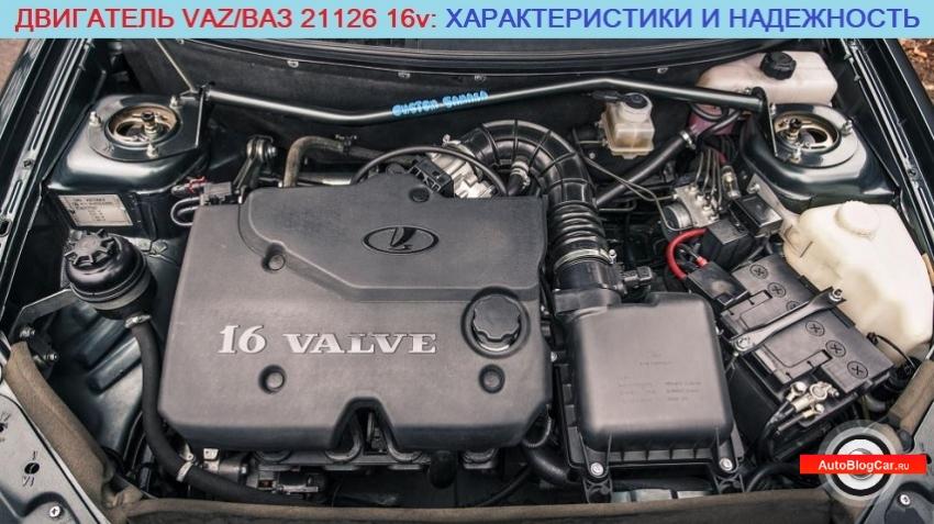 Двигатель ВАЗ 21126 1.6 16v: характеристики, надежность, ресурс, поломки, практичность и достоинства