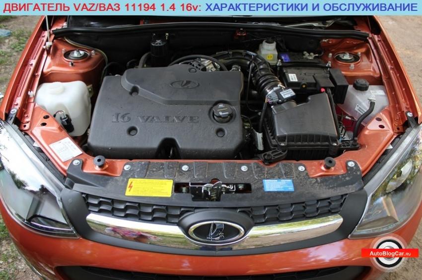 Двигатель Лада Калина - ВАЗ 11194 1.4 литра 16v: характеристики, надежность, ресурс, проблемы, расход и обслуживание