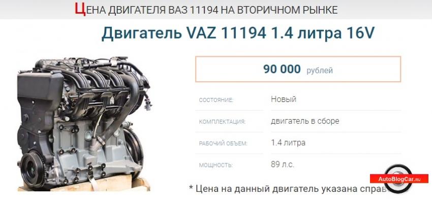 11194, двигатель 11194, лада калина 11194, калина 1.4, калина 16, двигатель 1.4 калина, калина 1.4 16, калина 89 л.с, ваз 11194, 11194 1.4 двигатель ВАЗ, двигатель ВАЗ 11194 1.4, двигатель лада калина, новая калина, двигатель лада калина, ваз 11194 1.4 литра, 11194 ваз, лада калина 1.4 11194, двигатель ваз 1.4 11194, 16 клапанов, 89 л.с, ваз 11194 89 л.с, 89 л.с, 11194 грм, калина 89 л.с, мотор ваз 11194, поршень 1.4, двигатель лада калина 1.4 отзывы, калина 1.4 литра 89 л.с, двигатель лада калина 1.4 обзор, калина 1.4 поломки, мотор лада калина 1.4
