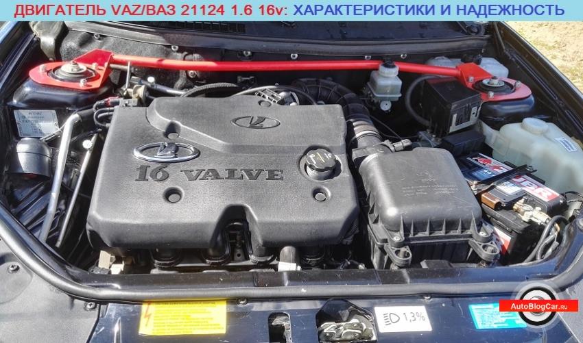 Двигатель ВАЗ 21124 1.6 литра 16v 89 л.с (Лада 2110/2111/2112): характеристики, надежность, ресурс, обслуживание и болячки
