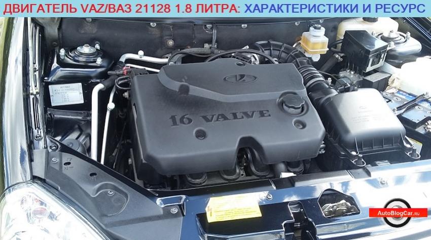 Двигатель ВАЗ 21128 1.8 106/123 л.с: характеристики, ресурс, болячки, отзывы, сервисные интервалы и расход топлива