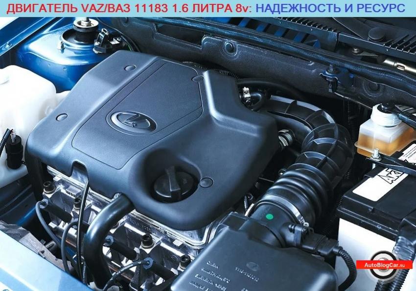 Двигатель ВАЗ 11183 1.6 8v 80/82 л.с: характеристики, надежность, экономичность, ресурс и проблемы