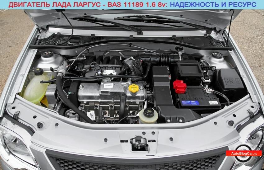 Двигатель ВАЗ 11189 1.6 литра (Лада Ларгус): ресурс, характеристики, обзор, отзывы, расход, сервис и проблемы
