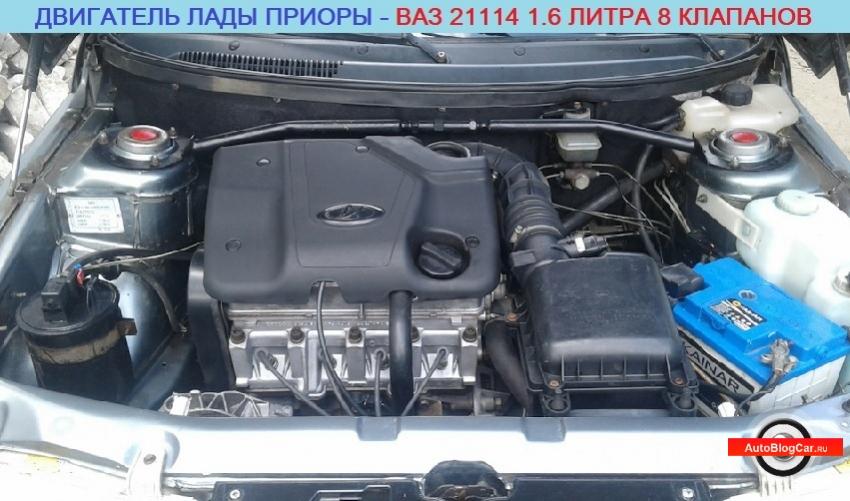 Двигатель ВАЗ 21114 1.6 8v 80 л.с: надежность, характеристики, ресурс, отзывы, сервис, болячки и цена