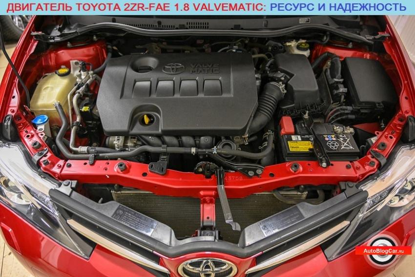 Двигатель Toyota 2ZR-FAE 1.8 ValveMatic (Королла/Аурис/Авенсис): надежность, проблемы, ресурс, характеристики, расход и сервис