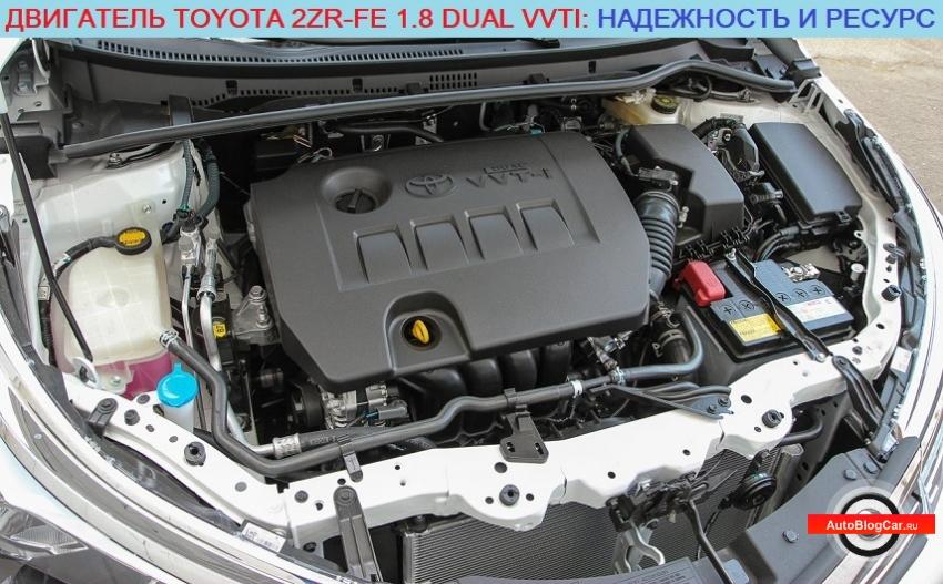 Двигатель Тойота 2ZR-FE 1.8 литра (Toyota Corolla/Yaris/Auris): ресурс, характеристики, надежность, расход, поломки и отзывы