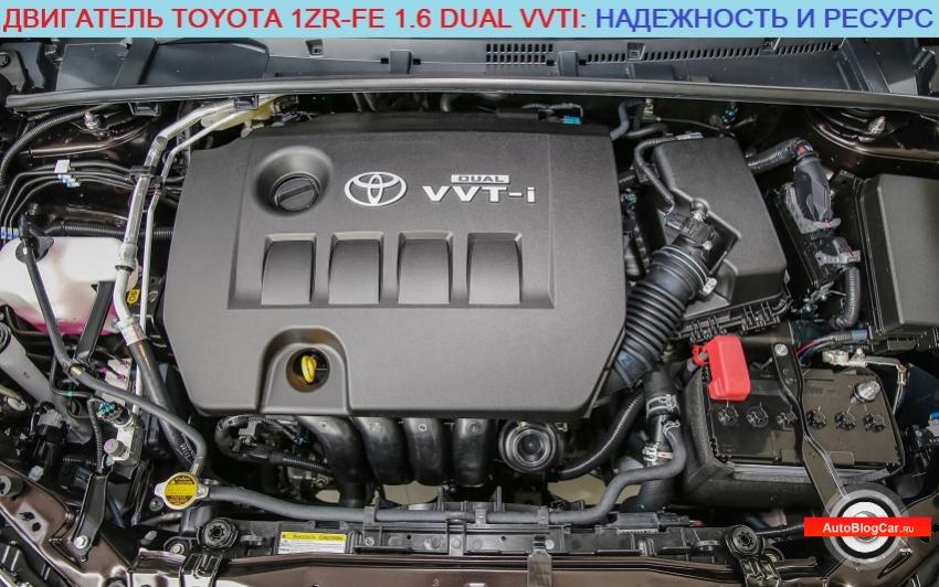 Двигатель Toyota 1ZR-FE 1.6 MPI Dual VVTi (Тойота Королла): характеристики, надежность, болячки, ресурс и обслуживание
