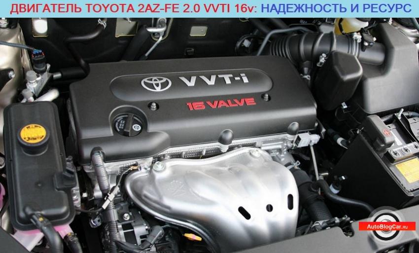 Двигатель Тойота 2AZ-FE 2.4 VVTi 145/170 л.с (Toyota Camry/Rav4): характеристики, надежность, ресурс, сервис, проблемы и отзывы
