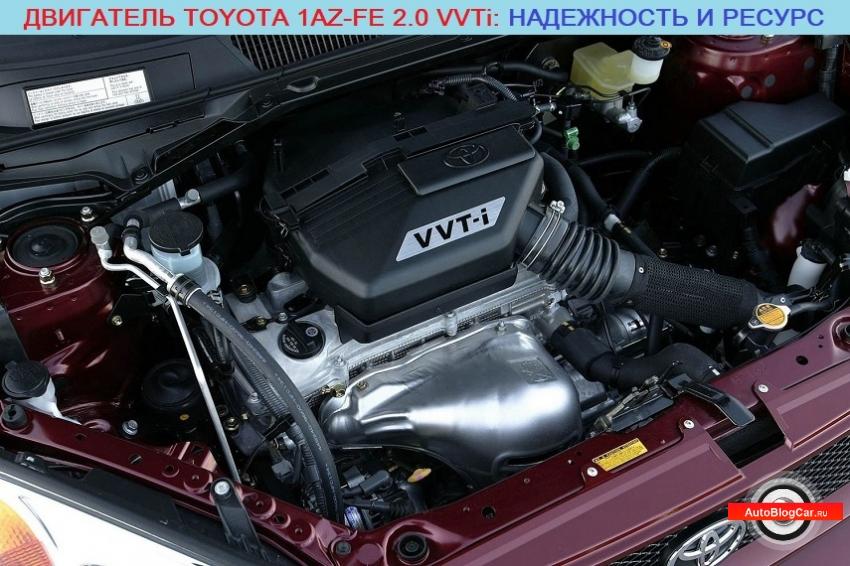 Двигатель Toyota Rav4 - Тойота 1AZ-FE 2.0 VVTi 16v: характеристики, практичность, ресурс, обслуживание, частые поломки и отзывы