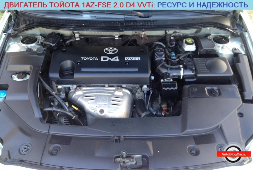 Двигатель Тойота 1AZ-FSE 2.0 D4 VVTi (Toyota Avensis/Rav4): характеристики, расход, надежность, ресурс, сервис, отзывы и проблемы