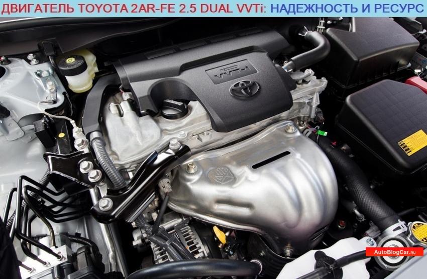 Двигатель Тойота 2AR-FE 2.5 Dual VVTi (Camry/Rav4): характеристики, отзывы, надежность, ресурс, расход, проблемы и сервис