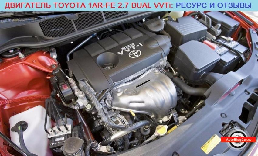 Двигатель Тойота 1AR-FE 2.7 16v (Toyota Venza/Highlander): ресурс, характеристики, обслуживание, надежность, поломки и отзывы