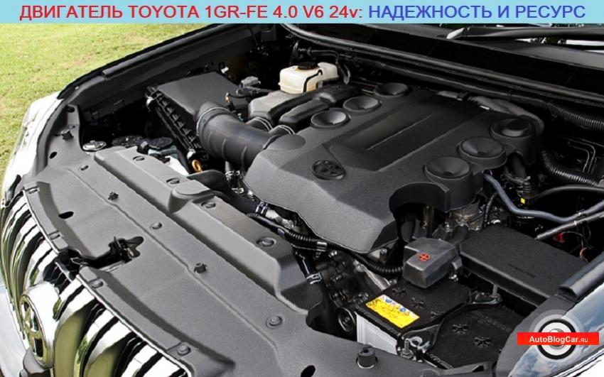 Двигатель Тойота 1GR-FE 4.0 V6 24v (Toyota Prado/Land Cruiser): характеристики, ресурс, сервис, отзывы, проблемы, плюсы и минусы