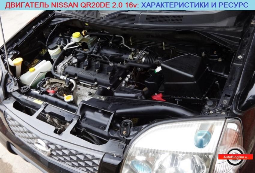 Обзор двигателя Nissan QR20DE 2.0 16v (Ниссан Х-Трейл/Теана): характеристики, надежность, ресурс, расход, отзывы и поломки