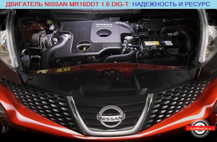 Обзор двигателя Ниссан MR16DDT 1.6 DIG-T GDI (Nissan Qashqai/Juke/X-Trail): ресурс, характеристики, надежность, расход и проблемы