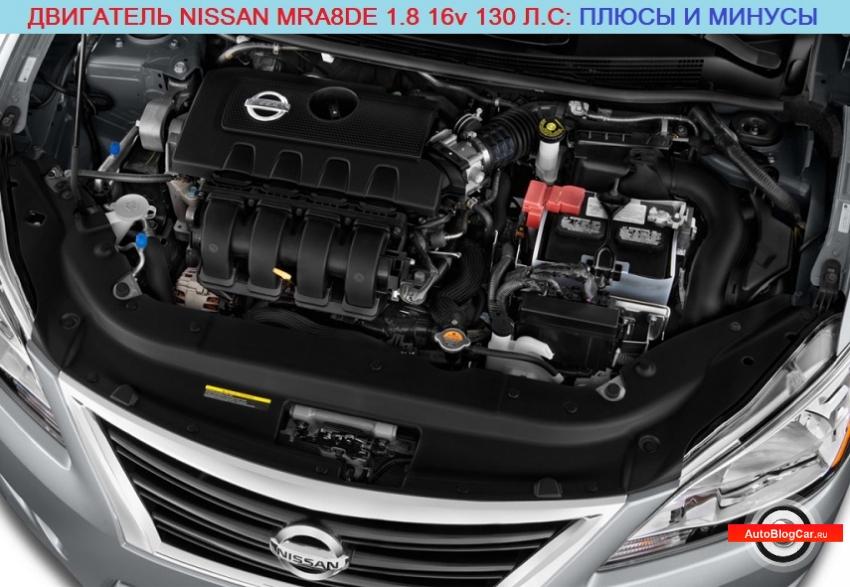 Обзор двигателя Ниссан MRA8DE (MR18DE) 1.8 MPI 130 л.с (Nissan Tiida/Sentra): отзывы, ресурс, надежность, обслуживание и поломки