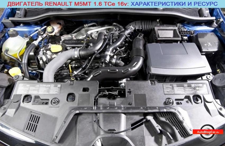 Двигатель Рено M5Mt 1.6 TCe (Renault Clio, Megane, Kadjar): характеристики, ресурс, надежность, сервис, поломки, отзывы и цены