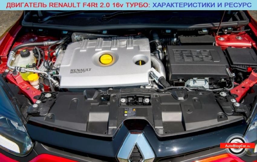 Двигатель Renault F4Rt (F4R) 2.0 TCe 16v (Рено Лагуна, Меган, Сценик): надежность, характеристики, ресурс, расход, проблемы и отзывы