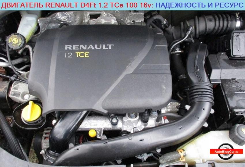 Обзор двигателя Рено D4Ft (D4F) 1.2 TCe 100 (Renault Clio/Twingo): ресурс, расход, сервис, характеристики, надежность, болячки и цены