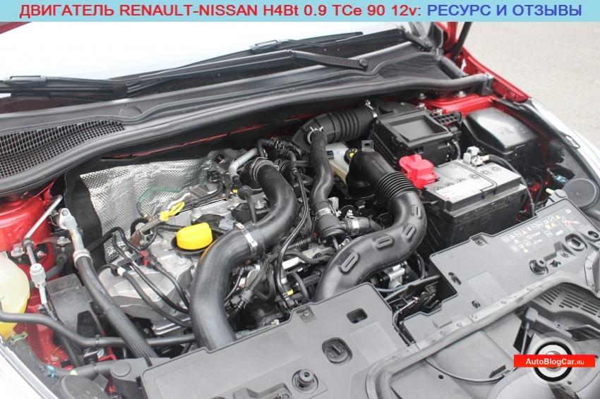 Двигатель Рено-Ниссан H4Bt 0.9 TCe/Dig-T 90 (110): ресурс, характеристики, надежность, расход, сервис, поломки и отзывы