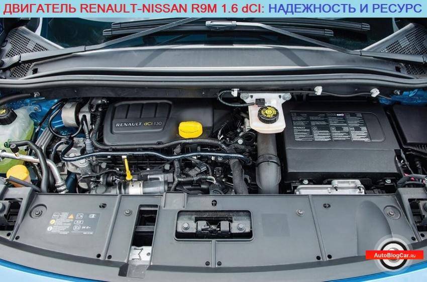 Двигатель Renault-Nissan R9M 1.6 dCI 130 (160) 16v: ресурс, характеристики, надежность, сервис, проблемы, расход и отзывы