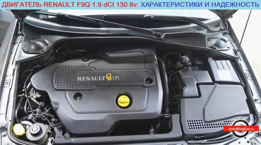 Двигатель Рено F9Q 1.9 dCI 8v 110 (120/130) л.с: ресурс, надежность, характеристики, сервис, расход, проблемы и отзывы
