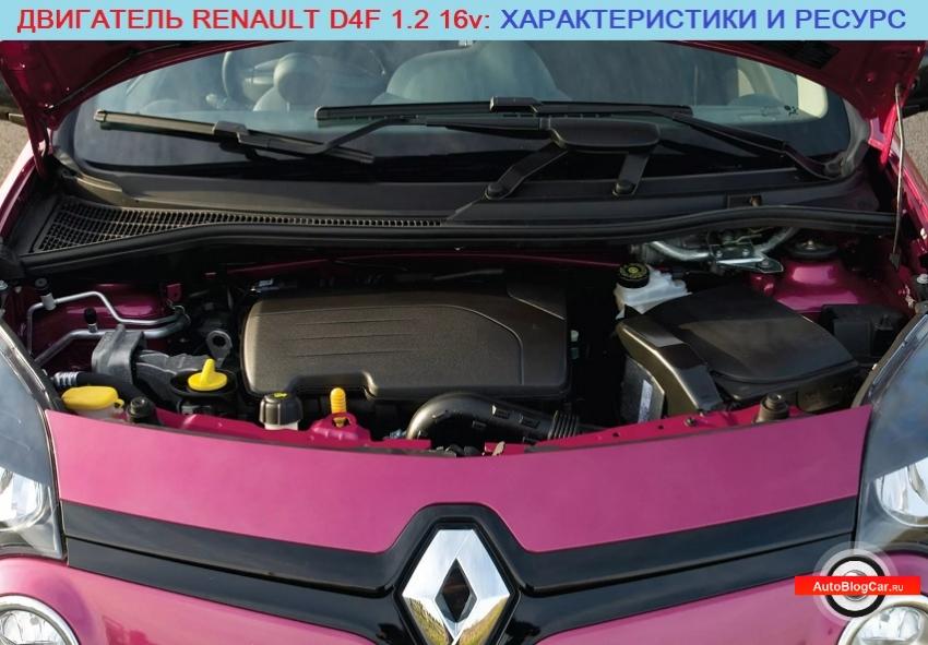 Двигатель Рено D4F 1.2 16v (Renault Logan/Sandero/Symbol): характеристики, ресурс, расход, надежность, проблемы, цены и отзывы