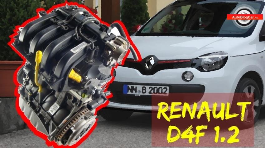 d4f, 1.2 d4f, d4ft, двигатель рено, рено 1.2, рено 1.2 литра, двигатель рено логан, двигатель рено сандеро, двигатель d4f, 1.2 Tce, рено клио, двигатель логан, двигатель твинго, двигатель симбол, двигатель клио 4, d4f 1.2, двигатель renault, двигатель рено d4f, d4f рено, отличие от d4ft, отзывы на двигатель, рено d4f