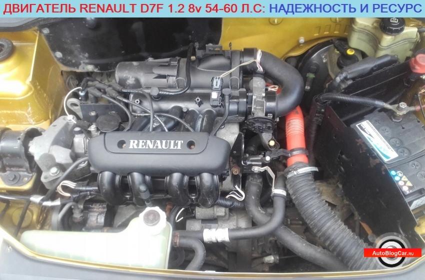 Двигатель Renault D7F 1.2 8v 60 л.с (Рено Клио/Кангу/Твинго): ресурс, характеристики, надежность, расход, сервис, поломки и отзывы