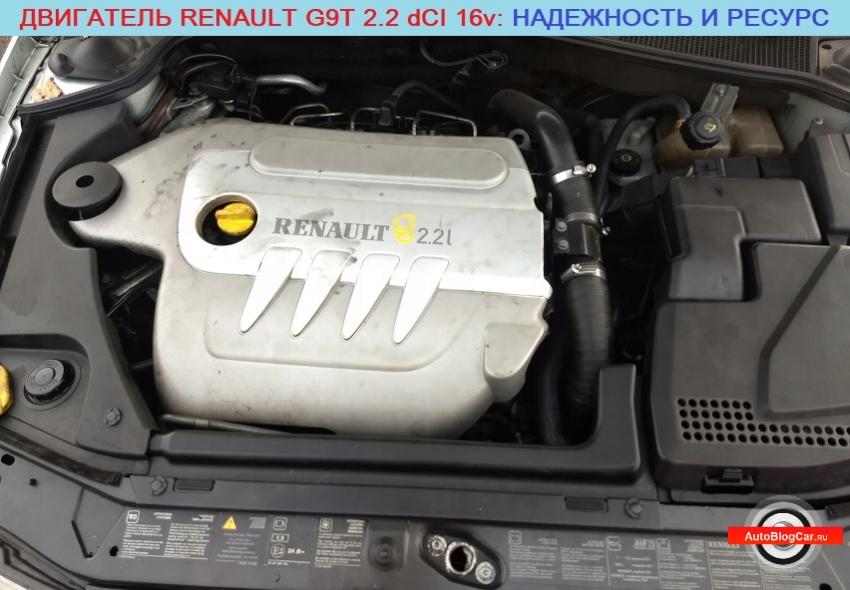 Дизель Рено G9T 2.2 dCI 90 (115/150) 16v: характеристики, надежность, ресурс, обслуживание, расход топлива, болячки и отзывы