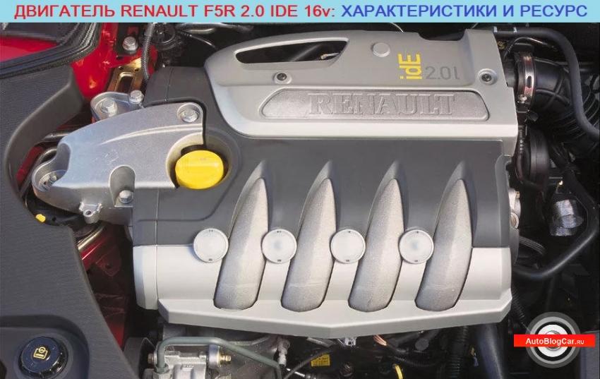 Двигатель Рено F5R 2.0 IDE 140 л.с (Renault Megane/Laguna/Espace): надежность, болячки, ресурс, характеристики, обслуживание и цены