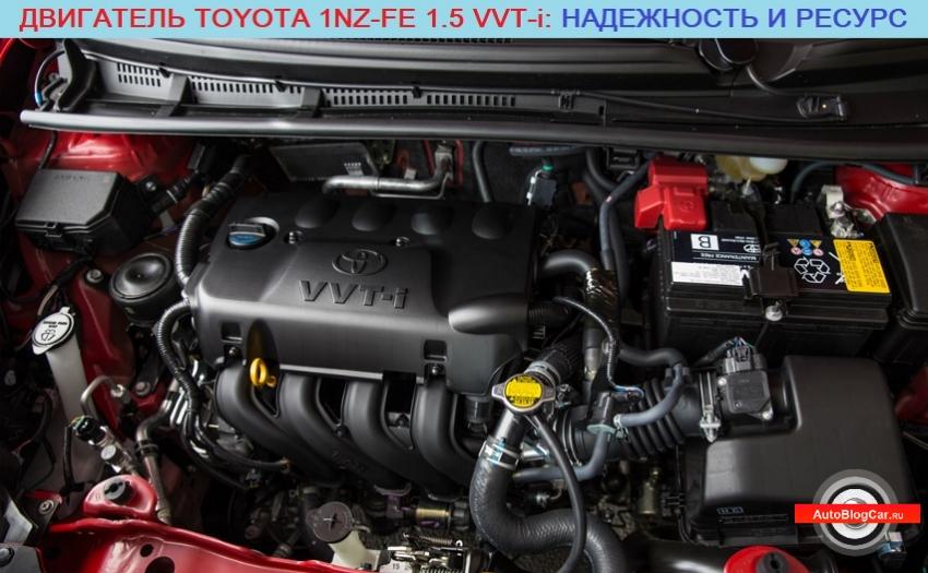 Двигатель Тойота 1NZ-FE 1.5 VVTi 105 (115) л.с: ресурс, надежность, характеристики, расход, сервис, проблемы, цены и отзывы