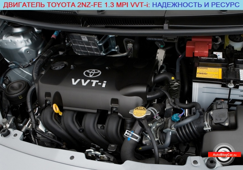 Двигатель Тойота 2NZ-FE 1.3 MPI VVTi (Toyota Yaris): характеристики, ресурс, надежность, расход, обслуживание, болячки и отзывы