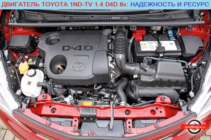 Двигатель Тойота 1ND-TV 1.4 D4D 8v (Toyota Corolla/Yaris/Auris): расход, ресурс, надежность, характеристики, сервис, цены и отзывы