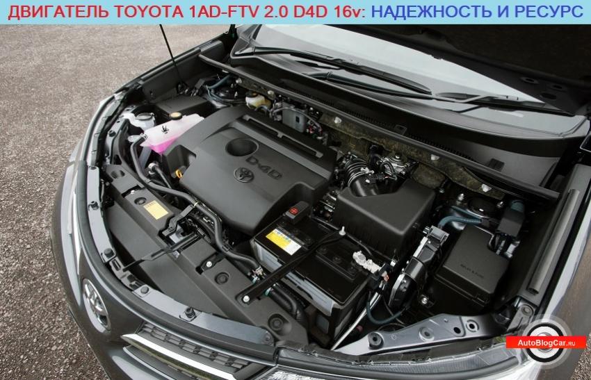 Двигатель Тойота 1AD-FTV 2.0 D4D (Toyota Rav4/Avensis/Corolla/Auris): расход, ресурс, характеристики, надежность, проблемы и отзывы