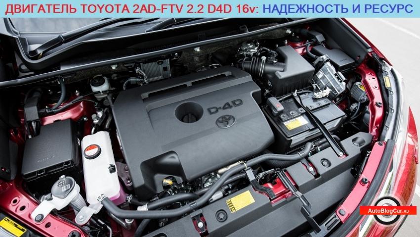 Двигатель Toyota 2AD-FTV 2.2 D4D (Тойота Рав 4/Авенсис/Версо): ресурс, надежность, характеристики и обслуживание