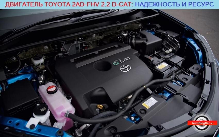 Двигатель Тойота 2AD-FHV 2.2 D-CAT (Toyota Avensis, Rav4, Auris): отзывы, ресурс, надежность, характеристики, расход и проблемы