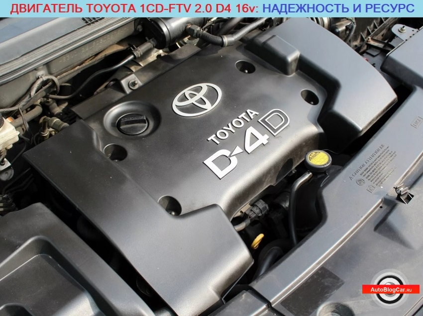Двигатель Toyota 1CD-FTV 2.0 D-4D 16v (Тойота Рав 4, Королла, Авенсис): отзывы, ресурс, болячки, характеристики, надежность и цены