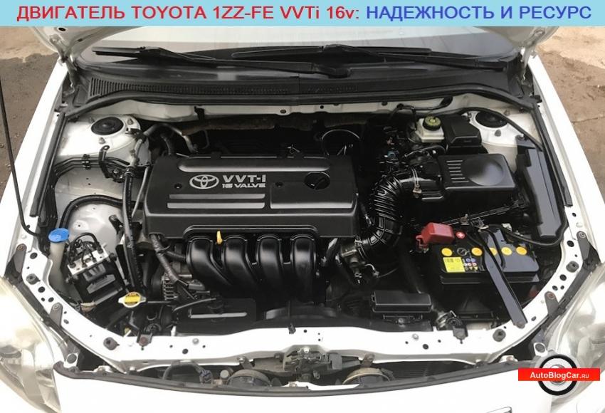 Двигатель Тойота 1ZZ-FE 1.8 VVTi 16v (Toyota Corolla/Avensis/Rav4/Caldina): характеристики, ресурс, надежность, поломки и отзывы