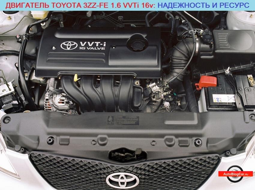 Двигатель Toyota 3ZZ-FE 1.6 VVTi 110 л.с (Тойота Королла/Авенсис): ресурс, характеристики, сервис, надежность, расход, болячки и цены