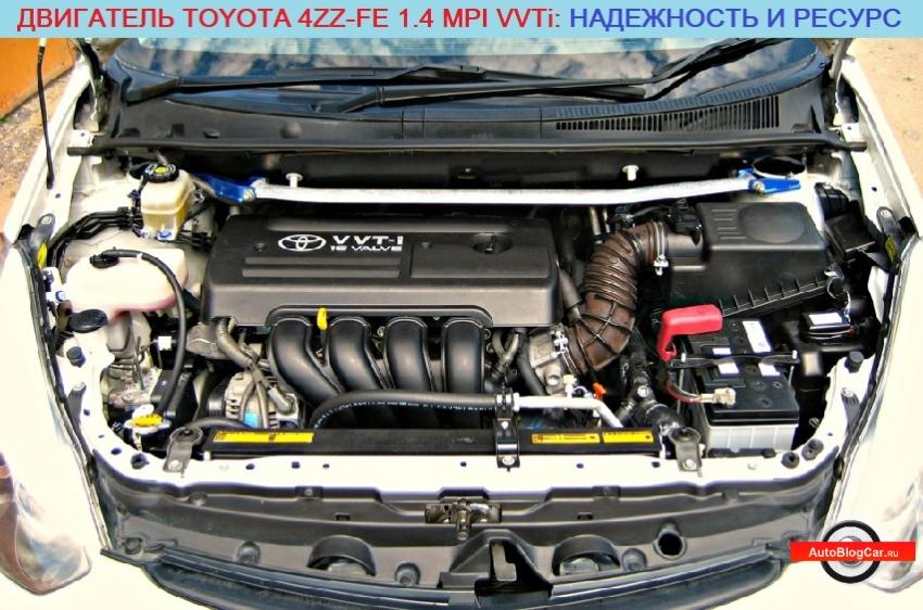 Двигатель Тойота 4ZZ-FE 1.4 MPI VVTi 95 л.с (Toyota Auris/Corolla): характеристики, ресурс, надежность, поломки, отзывы, плюсы и минусы