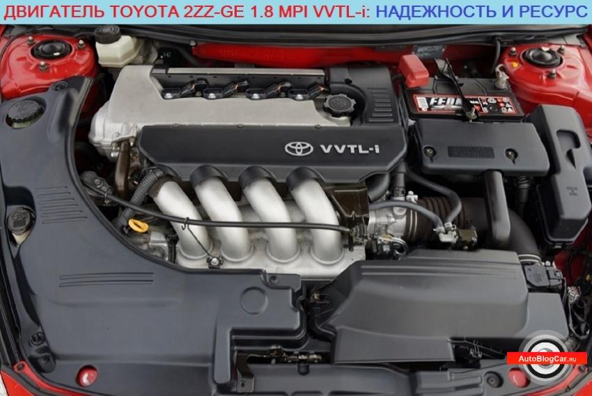 Двигатель Тойота 2ZZ-GE 1.8 MPI VVTi/VVTL-i (Toyota Corolla/Matrix/Celica): ресурс, характеристики, надежность, сервис, проблемы и цены