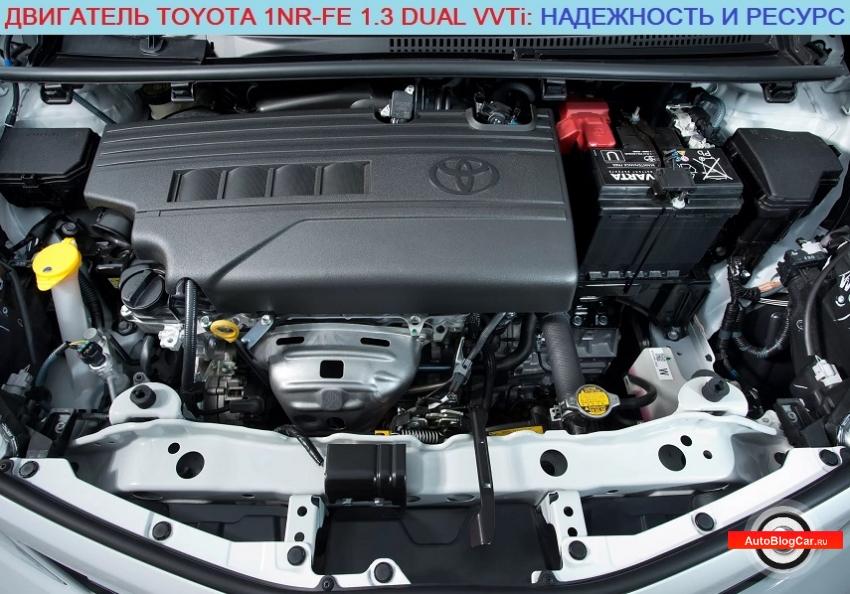 Двигатель Тойота 1NR-FE 1.3 MPI Dual VVTi 16v (Toyota Yaris/Auris/Corolla): отзывы, характеристики, ресурс, надежность и проблемы