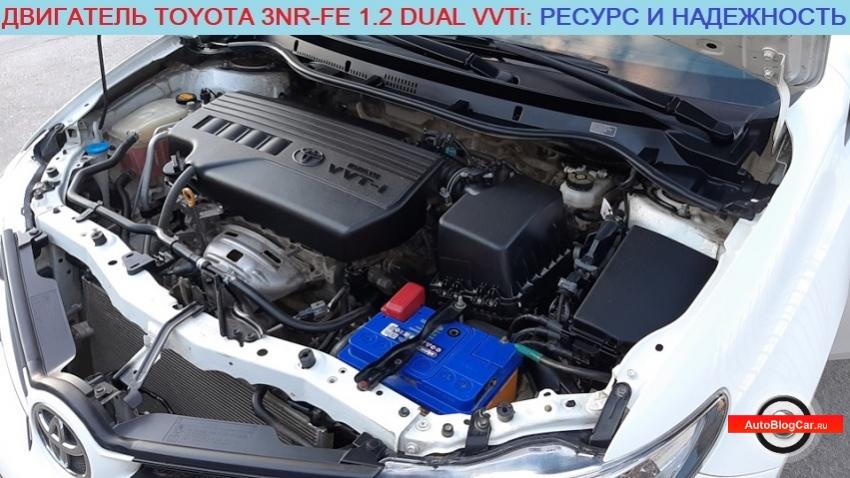 Двигатель Тойота 3NR-FE 1.2 MPI Dual VVTi 80 (86) л.с (Toyota Yaris): расход, ресурс, отзывы, характеристики, надежность и поломки