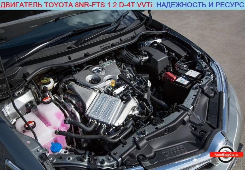 Двигатель Toyota 8NR-FTS 1.2 D-4T VVTi 115 л.с (Тойота С-ХР/Аурис): ресурс, расход, отзывы, характеристики, надежность и проблемы
